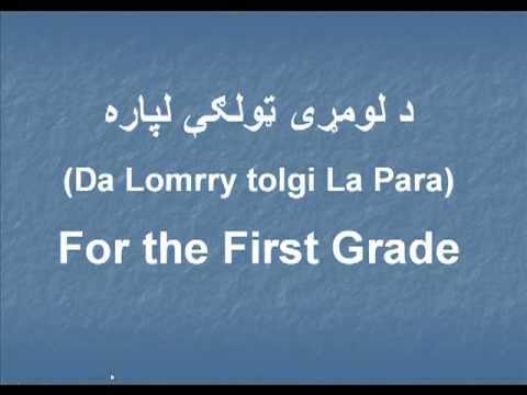 Pashto: First Grade Lesson 1