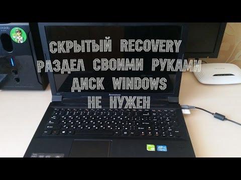 Как создать скрытый раздел recovery на windows xp