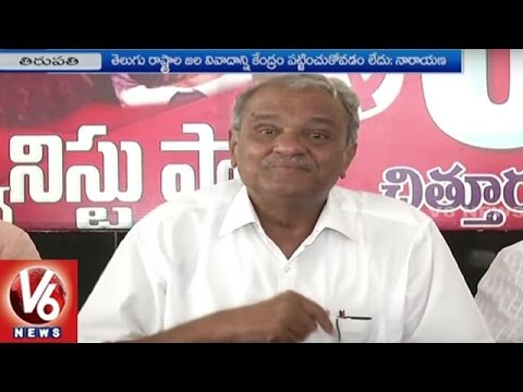 Central Government Neglecting Water Dispute Issue, Says CPI Leader Narayana | V6 News