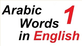 Learn Arabic Words in English - Lesson 1