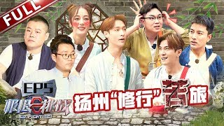 "[ENG SUB]""Go fighting!""-S5 EP5 SHOCKING GAME! Luo Zhixiang defeats Zhang Yixing in the end 20190609"