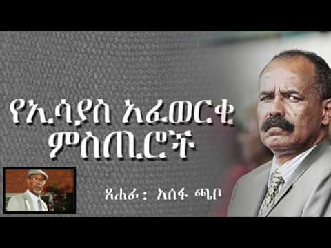 Hidden Truth About Isaias Afwerki | TOP SECRET