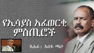 Hidden Truth About Isaias Afwerki | TOP SECRET | by Assefa Chabo