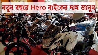 Hero Bikes Price in bd 2019 🏍️ New Hero Hunk & Old Hunk Price in BD | Motorcycle in BD