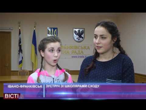Школярі з Донеччини зустріли Різдво на Прикарпатті