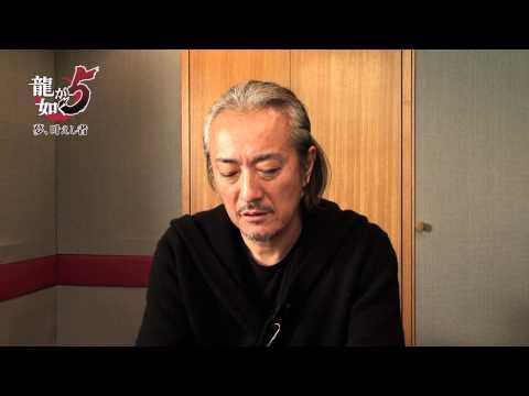 『龍が如く5 夢、叶えし者』メイキング映像「山路和弘」編