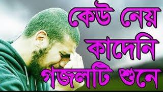 যে গজল শুনে ভয়ে অনেকে কেঁদে দিয়েছে || Bangla new islamic gojol || Islamic Light Media  2017