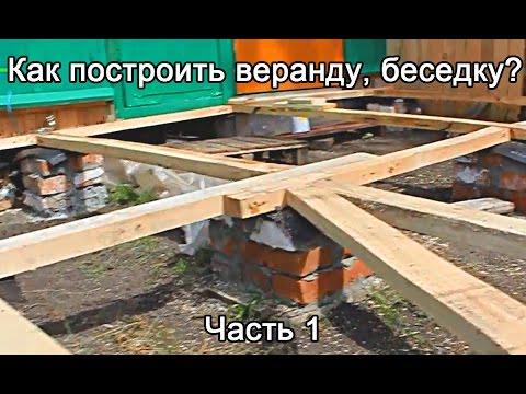 Как я строил террасу своими руками