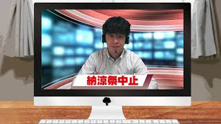 【FDNリモートニュース】納涼祭中止
