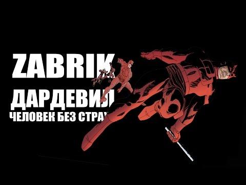 Zabrik - Обзор комикса Daredevil: Man without fear