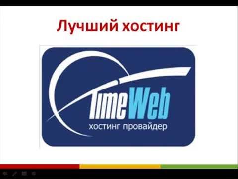 Лучший хостинг сайтов TimeWeb | Отзыв хостинга