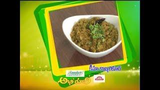 Keema Kobbari Kura | Abhiruchi | 28th June 2017 | ETV Telugu