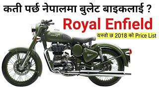 नेपालमा उपलब्ध रोयल ईनफिल्ड बाईकको मुल्य सुची | Royal Enfield Bullet Bike Price in Nepal