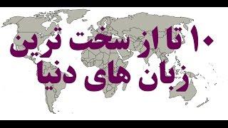 ۱۰ تا از  سخت ترین زبان  های دنیا