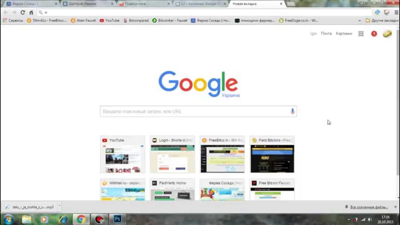 Как на рабочий стол сделать гугл 217