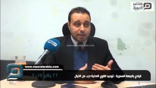 مصر العربية |  قيادي بالجبهة المصرية : توحيد القوي المدنية درب من الخيال