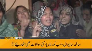 Public News Headlines | 09:00 PM | 20 January 2019