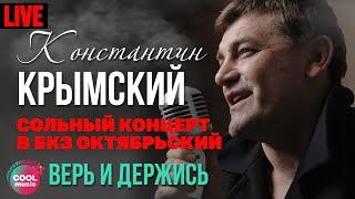 Константин Крымский - Верь и держись