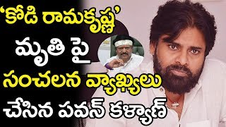Pawan Kalyan Emotional Words About Kodi Ramakrishna | Pawan Kalyan | Top Telugu Media