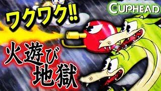 【CUPHEAD日本語版】このドラゴンくそ強ええ!!!ウワサの激ムズゲー2人プレイ実況♯5【MSSP/M.S.S Project】