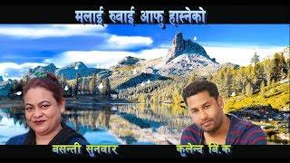 New Nepali lok dohori song 2076 | Laijau Ki Taner | Khuman |Debi