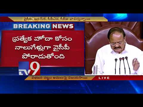 Life and death for Andhra Praesh  - Vijay Sai Reddy on AP Special status - TV9