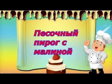 Песочный пирог с малиной. Shortbread cake with raspberries.