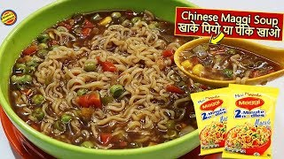 Chinese Style Maggi Noodles Soup Recipe-Soupy Masala Maggi Noodles Street Style-Soup Recipe in hindi