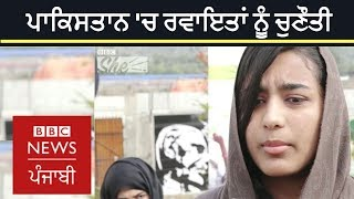 Pakistan : These outspoken tribal girls challenge and surprise you – BBC SHE   BBC NEWS PUNJABI