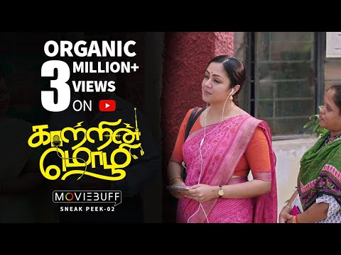 Kaatrin Mozhi - Moviebuff Sneak Peek 02 | Jyotika, Vidaarth - Directed by Radha Mohan thumbnail