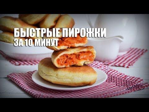 Быстрые пирожки за 10 минут — видео рецепт