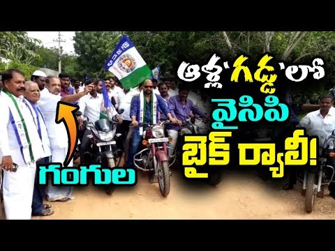 YSRCP Leaders Held Bike Rally At Allagadda | YSRCP Gangula Prabhakar About YS Jagan | Mana Aksharam