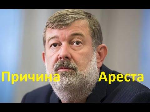 Причина Ареста Мальцева