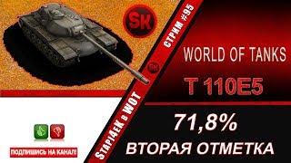 Т110Е5 - 71,8% ВТОРАЯ ОТМЕТКА - ПРОБУЮ ПРИБЛИЗИТЬ К 85% / СТРИМ # 95 [World of Tanks]