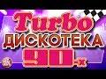 Turbo ДИСКОТЕКА 90 х ЛУЧШИЕ ТАНЦЕВАЛЬНЫЕ ТРЕКИ 23 СУПЕРХИТА ТАНЦПЛОЩАДОК 90Х mp3