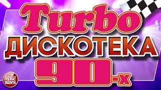 Turbo ДИСКОТЕКА 90-х ❂ ЛУЧШИЕ ТАНЦЕВАЛЬНЫЕ ТРЕКИ ❂ 23 СУПЕРХИТА ТАНЦПЛОЩАДОК 90Х ❂