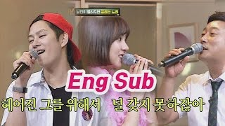 [Review] Knowing Bros Ep. 38: No. 1 karaoke song among men in Korea is 'You, a person I can't have'