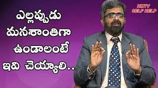 How to be Peaceful in our busy Life | Akella RaghavendarRao | Self Help