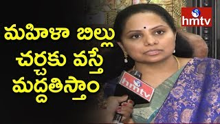 MP K. Kavitha Face to Face over Parliament Meetings | Telugu news | hmtv