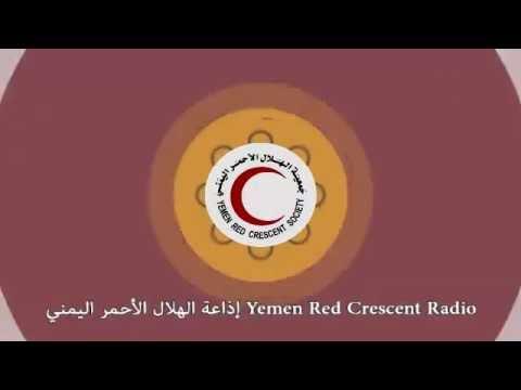 راديو إذاعة الهلال الأحمر اليمني مع أحمد الجماعي  Yemen Red Crescent Radio with Ahmed Algumaei