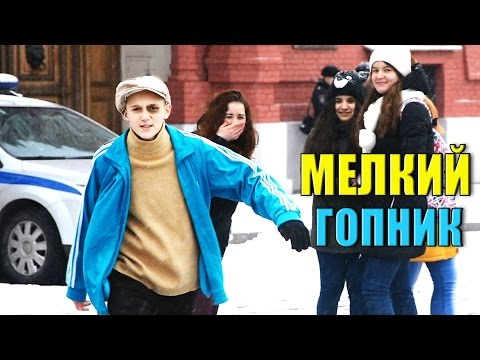 МЕЛКИЙ ГОПНИК - ПРАНК / Сriminal Teenager Prank