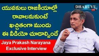 Political Leader Jaya Prakash Narayana Exclusive I