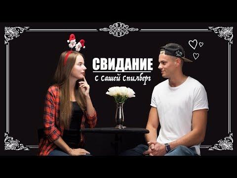 4 СВИДАНИЯ С САШЕЙ СПИЛБЕРГ    Пробую Speed Dating