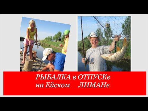 рыбалка в староминской форум