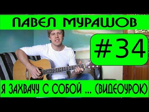 #34 Павел Мурашов - Я захвачу с собой ещё кого-то (видеоурок) Христианское регги