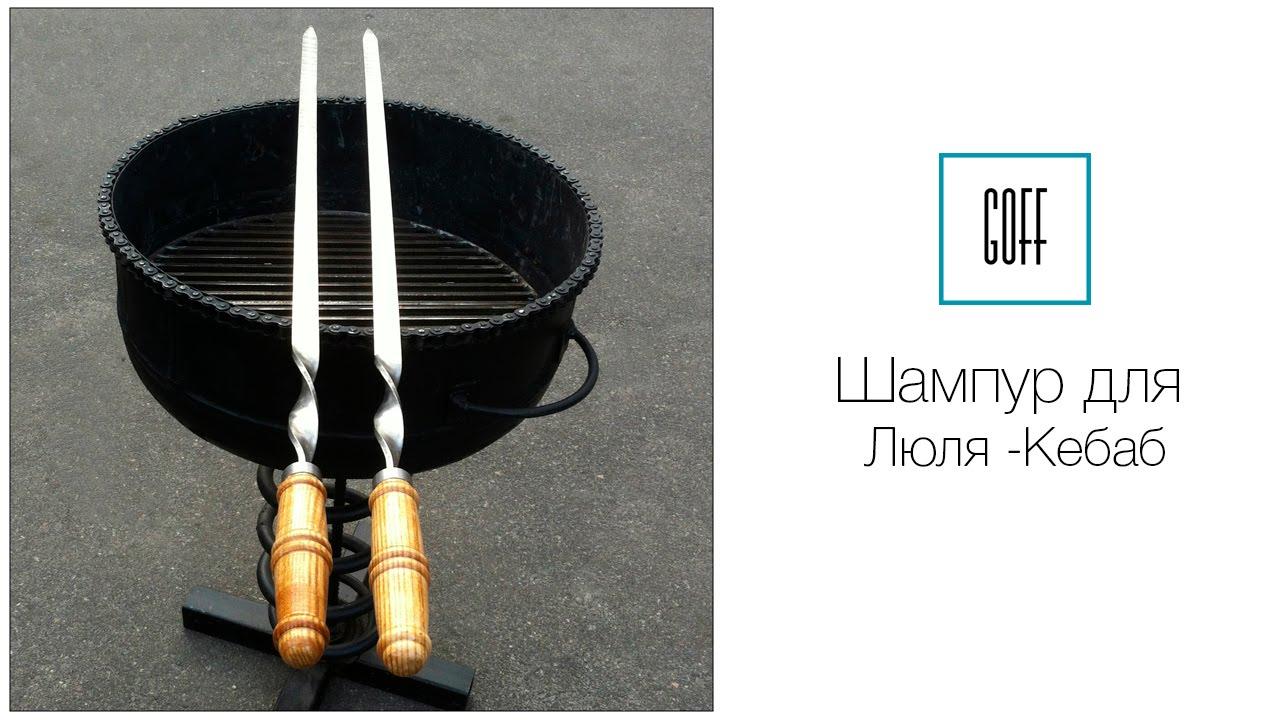 Шампура для люля-кебаб