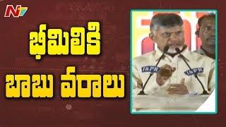 బీమిలిలో 100 పడకల హాస్పిటల్, కల్యాణ మండపం కట్టిస్తా.. | Chandrababu Speech At Tagarapuvalasa
