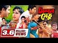 Bangla New Movie 2017    Milon Shetu   Mahin Chowdhory   Prema Chowdhury   Sajib Khan   Rita Khan