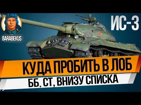 ПОЧЕМУ МНОГИЕ ОШИБАЮТСЯ как в лоб пробить ИС-3: слабой пушкой на ББшках из Т-34-85 wot Т 34 85