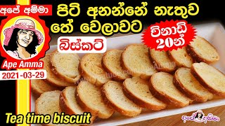 Easy T-time rusk biscuit by Apé Amma